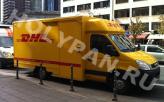 DHL 4.2m truck body